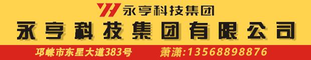 永亨科技集团有限公司