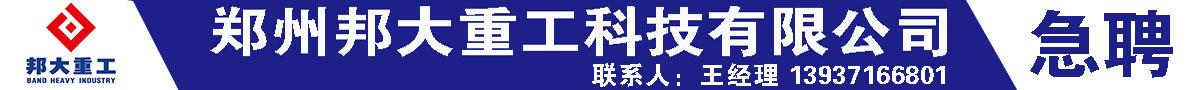 郑州邦大重工科技有限公司