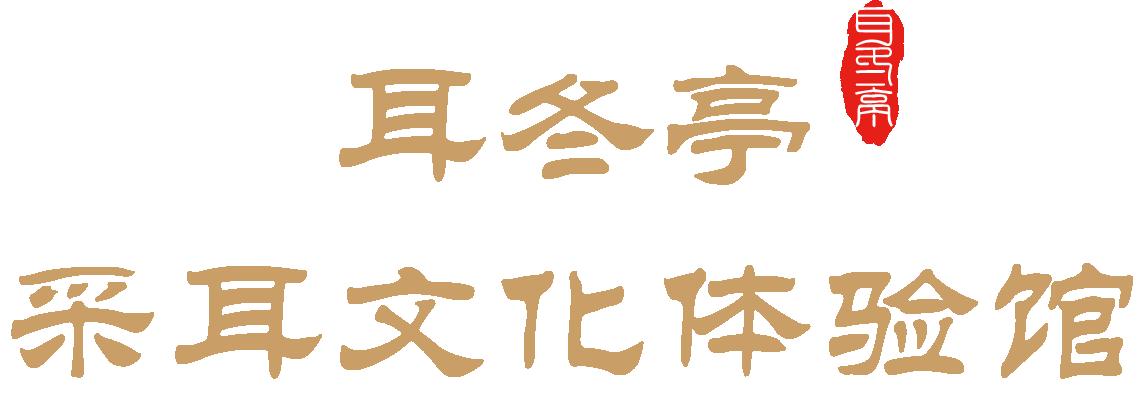 吴川市梅菉耳冬亭美容养生馆