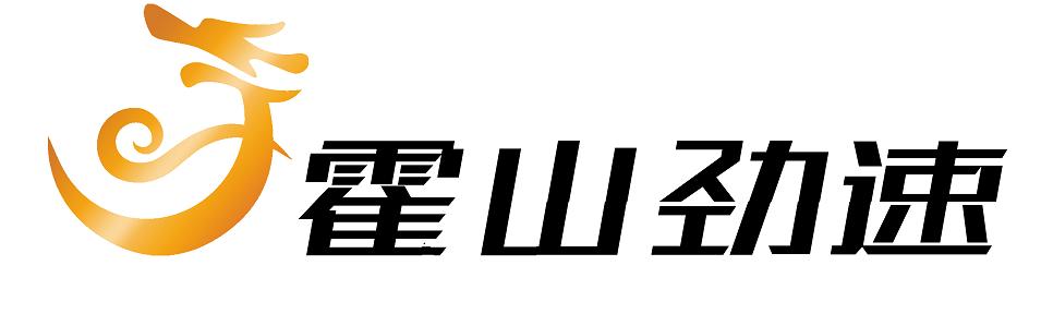 霍山勁速網絡科技有限公司
