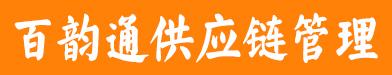齐河百韵通供应链管理有限公司