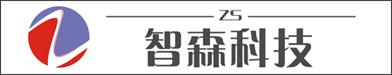 安徽智森電子科技有限公司