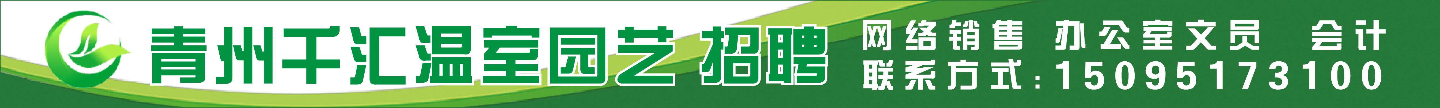 青州千匯溫室園藝有限公司