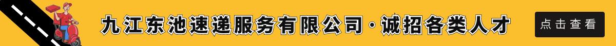 九江东池速递服务有限公司