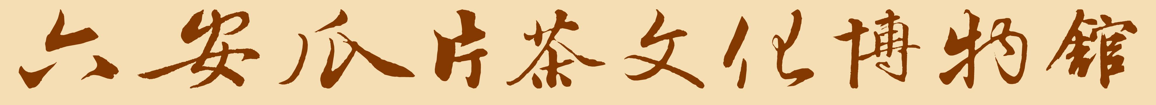 安徽安態茶業有限公司