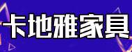 齐河县卡地雅家具有限公司