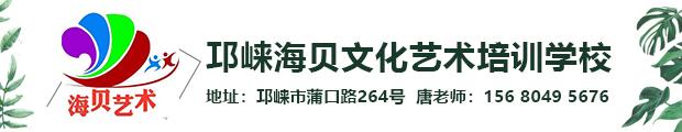 邛崃海贝文化艺术培训学校