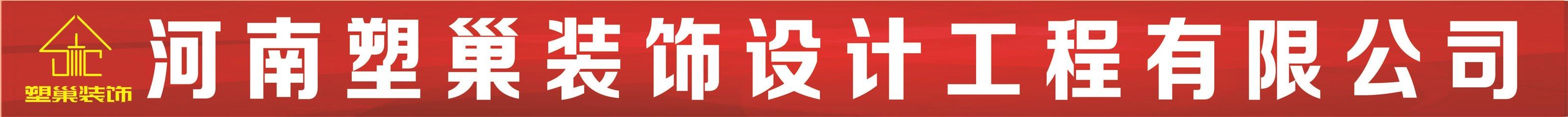 河南塑巢装饰设计工程有限公司