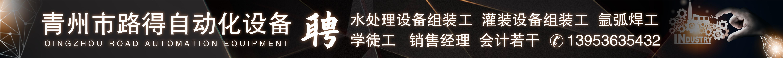 青州市路得自動化設備有限公司