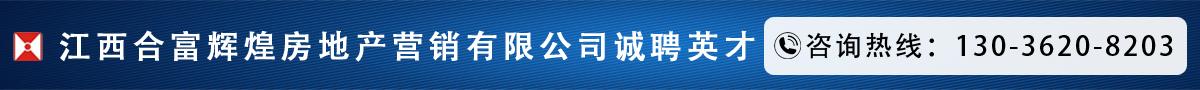 江西合富辉煌房地产营销有限公司