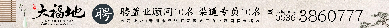 山東國程置業有限公司
