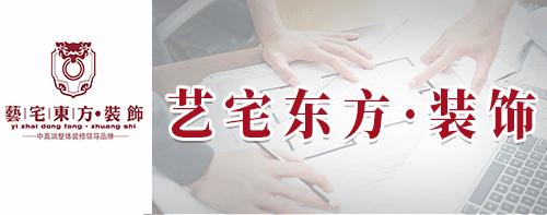 艺宅东方装饰公司