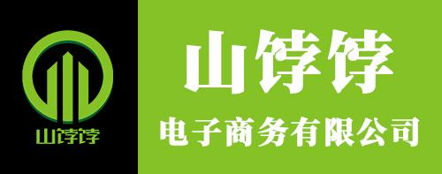 江西山饽饽电子商务有限公司