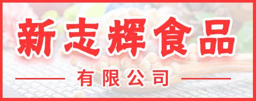 乐平新志辉食品有限公司