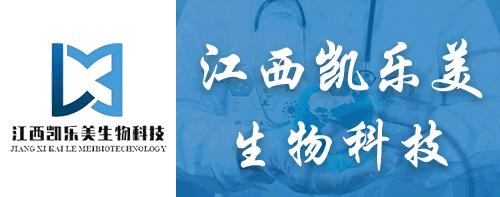 江西凯乐美生物科技有限公司