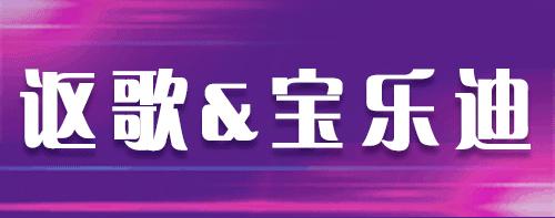 讴歌、宝乐迪量贩式KTV