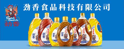 乐平市劲香食品科技有限公司