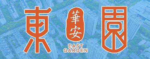 乐平市华安房地产开发有限公司