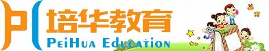 安溪縣培華教育培訓中心