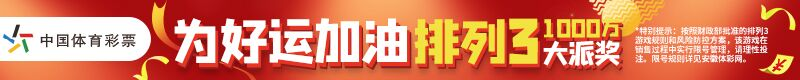 中国体育彩票吉祥物设计征集公告