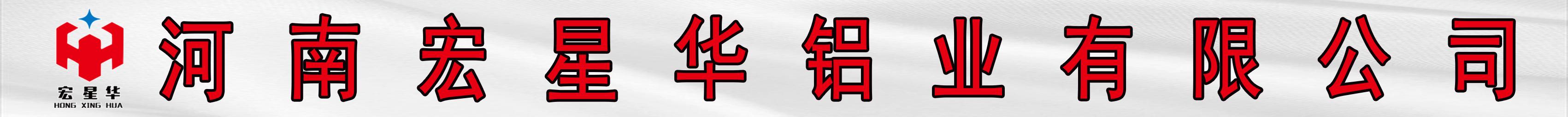 河南宏星华铝业有限公司