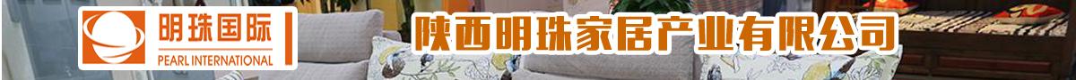 陕西明珠家居产业有限公司
