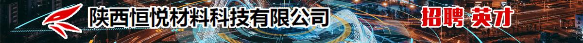 陕西恒悦材料科技有限公司