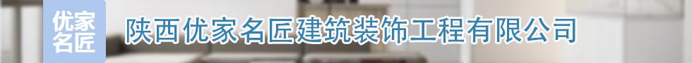 陕西优家名匠建筑装饰工程有限公司