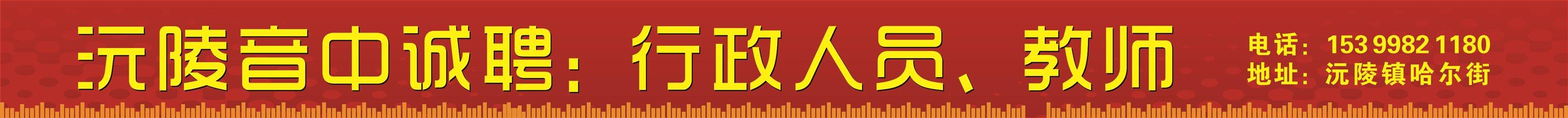沅陵县中等音乐专业学校