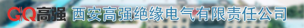 西安高强绝缘电气有限责任公司