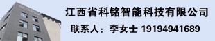 江西省科铭智能科技有限公司