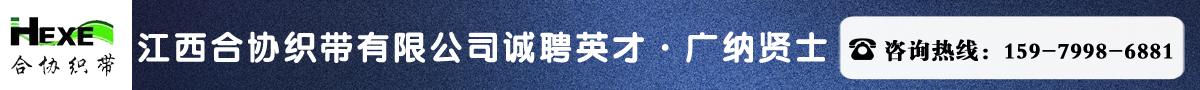 江西合协织带有限公司
