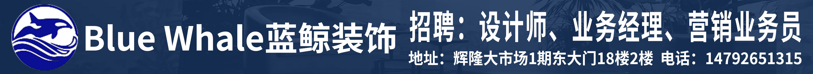 臨泉縣藍鯨裝飾工程有限公司