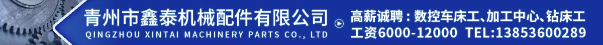 青州市鑫泰機械配件有限公司