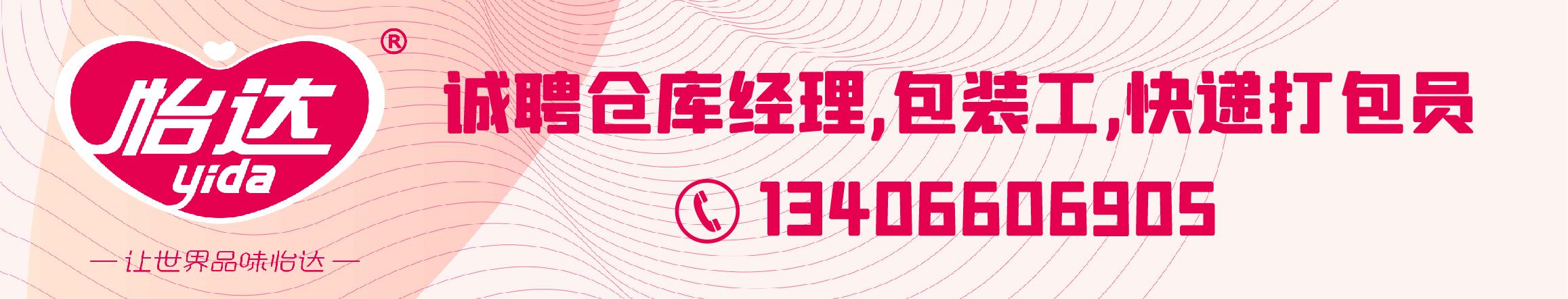 青州市怡達山楂食品有限公司
