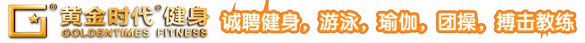 郑州黄金时代科技健康产业有限公司