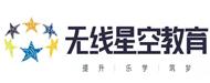 陕西无线星空教育科技有限公司