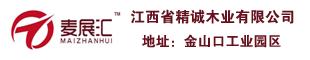 江西省精诚木业有限公司