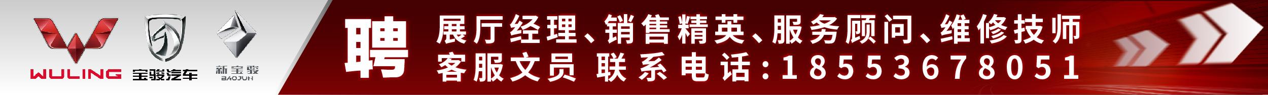 青州同利廣濰汽車銷售服務有限公司(五菱寶駿4S店)
