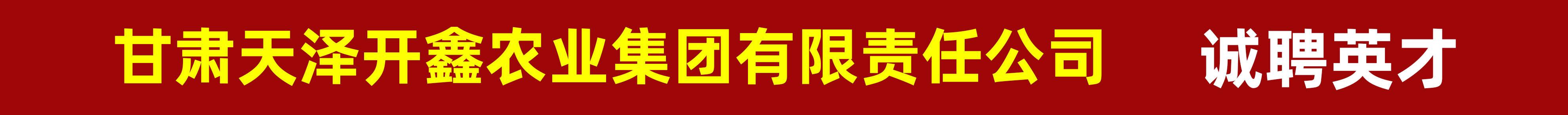 甘肃天泽开鑫农业集团有限责任公司
