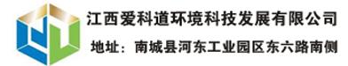 江西爱科道环境科技发展有限公司