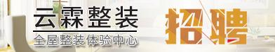 海南云霖建筑工程有限公司