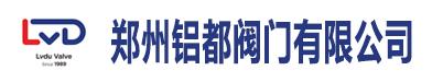 郑州铝都阀门有限公司