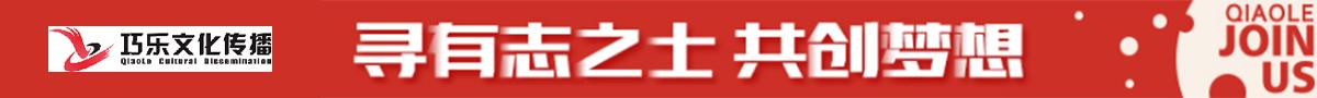 江苏巧乐文化传播有限公司