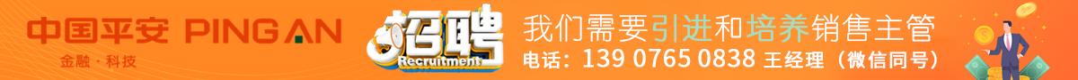 中国平安人寿保险有限公司儋州支公司