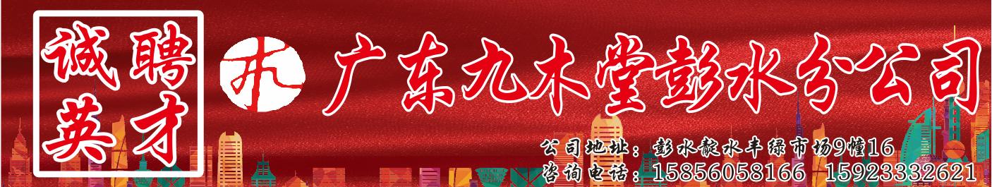 重庆市黔江区九木堂装饰设计有限公司彭水分公司
