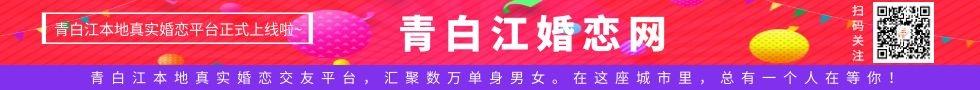 青白江婚恋网上线啦~