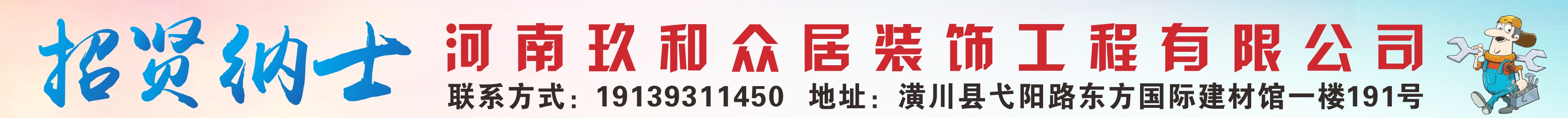 河南玖和众居装饰工程有限公司