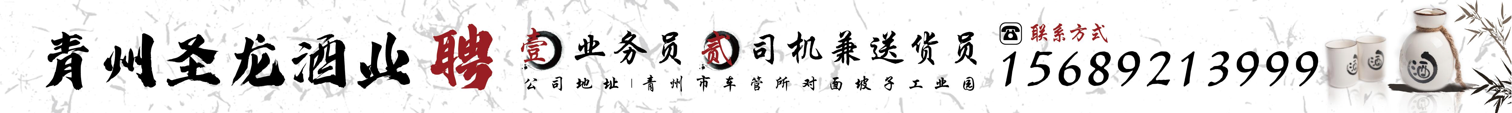 青州圣龍酒業