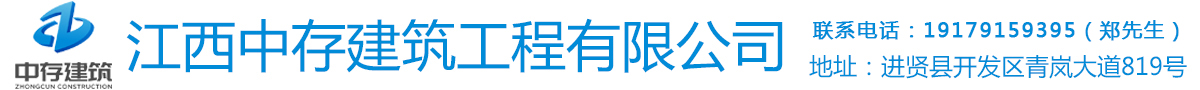 江西中存建筑工程有限公司